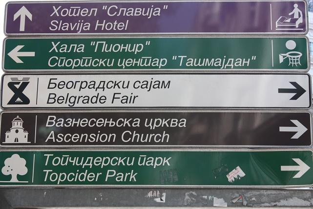 Wegwijzers in Cyrillisch schrift en in het Engels naar verschillende hotels en attracties.